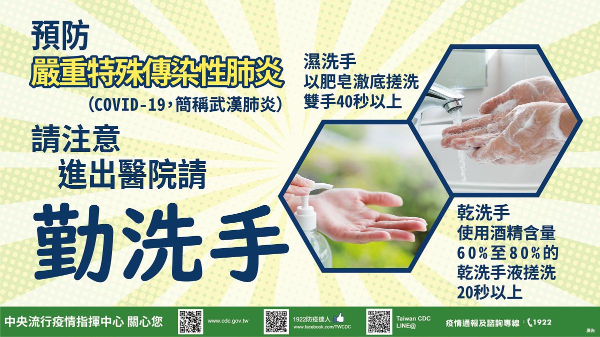 7.預防嚴重特殊傳染性肺炎 請注意洗手-橫式_工作區域